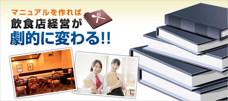 飲食店マニュアル作成.com